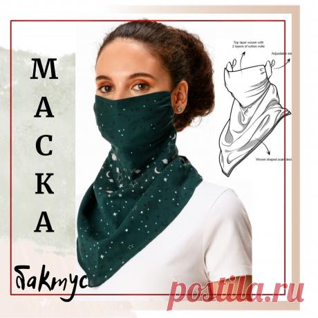 Защитная маска с шарфом - бактусом 🍁схемавыкройки, выкройка маски для лица, защитная маска, схема выкройки, простые выкройки,  готовые выкройки,    швейныйблог Шить легко,  выкройка,  Шьем Сами🍁
