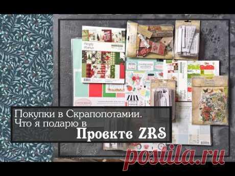 Покупки в Скрапопотамии. Что я подарю в Проекте ZRS\Скрапбукинг