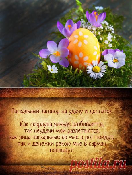Заговор в пасхальную неделю - на удачу и достаток | Тайная Магия | Яндекс Дзен