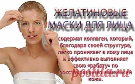 Желатиновые маски для лица омолодят, увлажнят, подтянут кожу, уберут черные точки.