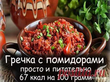 Гречка с помидорами: просто и питательно 67 ккал на 100 грамм - Вкусные рецепты от Мир Всезнайки
