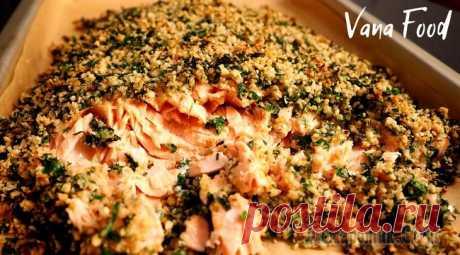 Семга в духовке под ореховой корочкой Рецепт семги под ореховой корочкой - то, что нужно для быстрого и простого ужина. Рыбка получается такой сочной и вкусной, что съедается моментально. А пока семга готовится в духовке, можно приготовит...