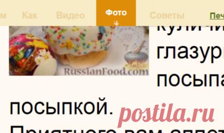 Рецепт: Творожные куличики на RussianFood.com