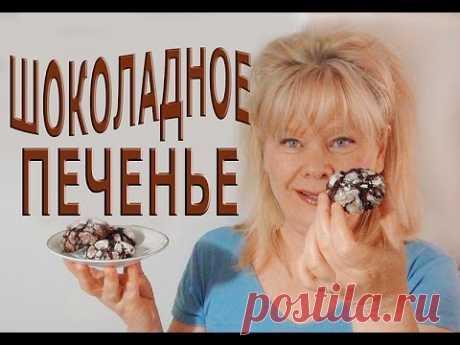 Шоколадное Печенье Треснутое или Мраморное. Безумно вкусное!