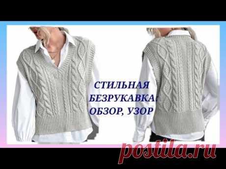 Стильная безрукавка спицами/ Модная безрукавка/ Вязаная мода: хит, обзор, узор #19