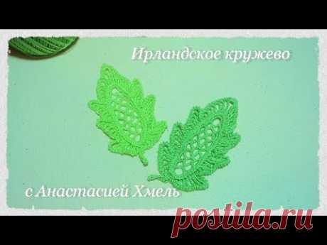 Листочек с сетчатой серединкой По описанию из журнала дуплет Ирландское кружево rish lace