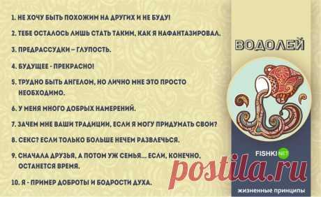 Емкие жизненные принципы знаков Зодиака (12 фото) | Orer.am