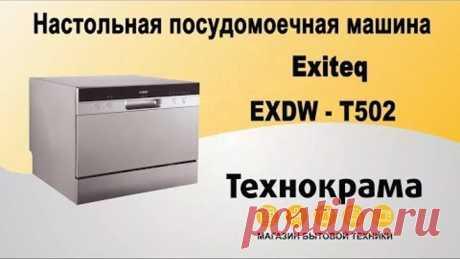 Посудомоечная машина настольная Exiteq EXDW-T502