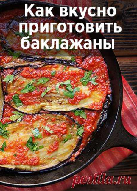 How tasty to prepare eggplants – 10 simple recipes