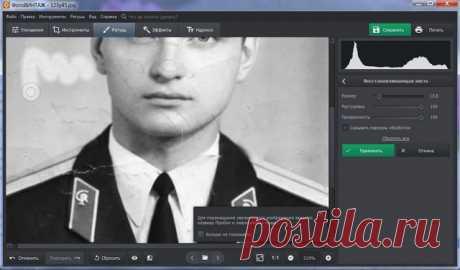 Обзор программы для восстановления и улучшения старых фото: оцифровка и ретушь в редакторе ФотоВИНТАЖ