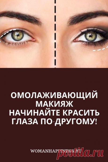 Омолаживающий макияж. Начинайте красить глаза по-другому! Опущенное веко может добавить своей обладательнице 5–8 лишних лет и придать лицу хмурое выражение. Но этот маленький недостаток легко можно исправить с помощью макияжа. #макияж #красота ➡️ Кликайте на фото, чтобы прочитать статью
