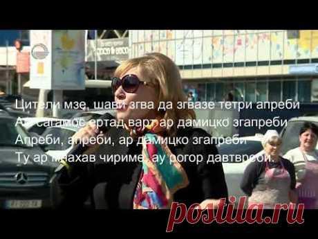 Aprobi - Грузинская песня