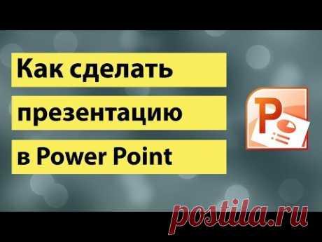 Как сделать презентацию в PowerPoint - эффекты в РowerPoint