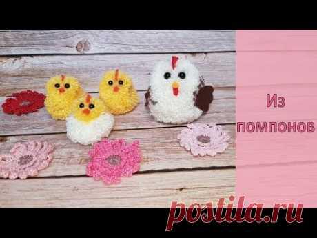 DIY Курочка с цыплятами из помпонов Творчество с детьми / Pompom Crafts
