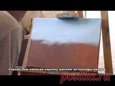 Пишем море (художник Сергей Лим, artist Sergey Lim)