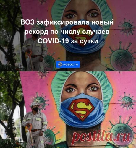 1.08.20-ВОЗ зафиксировала новый рекорд по числу случаев COVID-19 за сутки - Новости Mail.ru