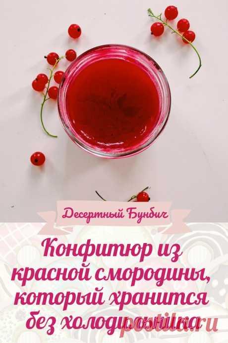 Рецепт густого и ароматного конфитюра, который не требует хранения в холодильнике. За счет добавления агар-агара уменьшается время варки и сохраняются полезные витамины и аромат ягод. Прелесть этого конфитюра в том, что его можно хранить при комнатной температуре. Друзья, приславшие рецепт, живут в деревне и красной смородины у них растет очень много. Они ее и морозят, и желируют, но в последнее время стали варить конфитюр. Чтобы узнать ингредиенты и способ приготовления переходи на сайт!