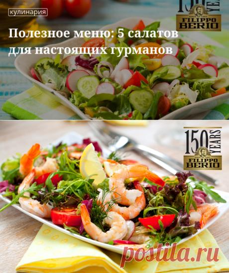 5 салатов для настоящих гурманов