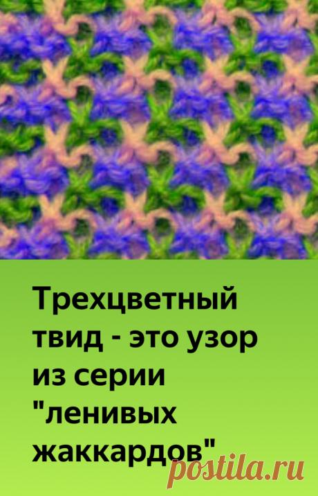 Трехцветный твид из остатков пряжи | 101секрет | Яндекс Дзен