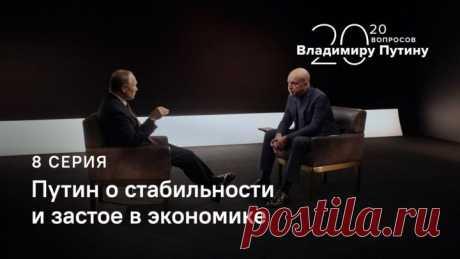 8 СЕР-20 вопросов Владимиру Путину. О стабильности, застое и экономических вызовах для нового правительства. Серия 8