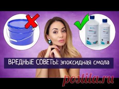 ВРЕДНЫЕ СОВЕТЫ: Эпоксидная смола | Ошибки при работе | Epoxy resin