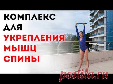 Комплекс для укрепления мышц спины   Полезные упражнения для спины
