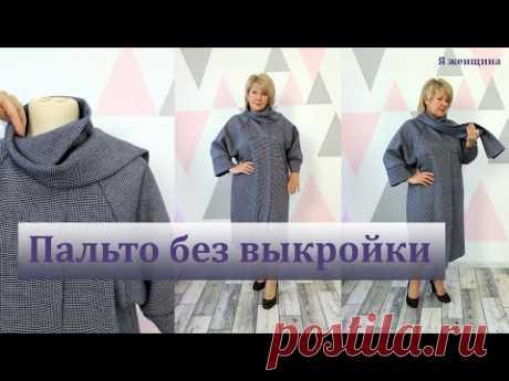 Элегантное брендовое пальто без выкройки с бесшовным рукавом реглан и оригинальной горловиной