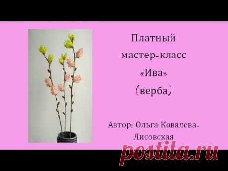 ОБЗОР/ ИВА (ВЕРБА) ИЗ БИСЕРА  /Мастер-класс Ольги Ковалевой-Лисовской  / Деревья из бисера