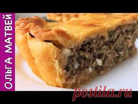Пирог с Мясом - ОЧЕНЬ ВКУСНО!!!!  - YouTube