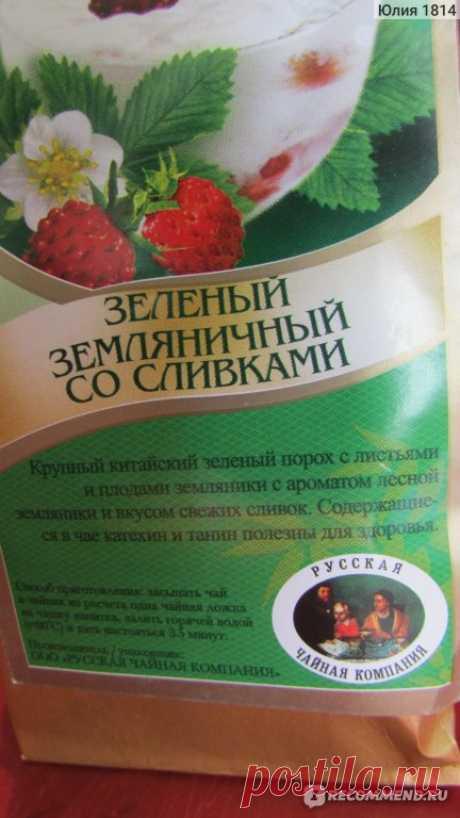 Чай зеленый Русская Чайная Компания коллекция Земляничный со сливками - «Чай для сладкоежек и любителей земляники! Чудесный аромат и вкус! +Фото чая, процесса заваривания» | Отзывы покупателей