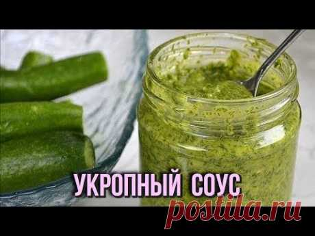 Como preparar ukropnyy la salsa la añadidura Fenomenal para muchos platos al Ama a la nota - YouTube