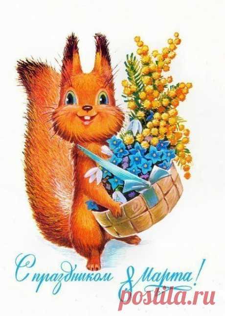 Добрые открытки с 8 Марта
