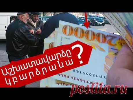ՈՒՇԱԳՐԱՎ... Արդյո՞ք կբարձրանա իրականում աշխատավարձը/#վարչապետ/#քպ/#կառավարություն - YouTube