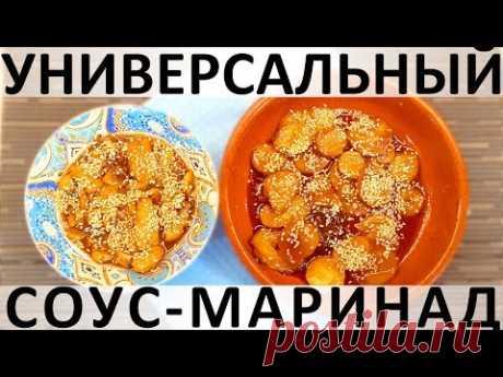 156. La salsa-marinada universal rápida para eringov, las setas, el pájaro, hortalizas, los langostinos y las salchichas — el libro Culinario - las recetas de la foto