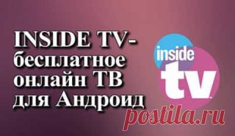 INSIDE TV-бесплатное онлайн ТВ для Андроид. — Андроид-Кино-ТВ