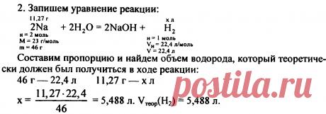 2 Вычислите объем водорода (н.у.), который может быть получен при растворении в воде 11,5 г натрия, содержащего 2% примесей, если выход водорода составляет 95% от теоретически возможного.