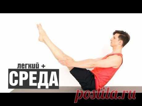 Йога Среда. Средняя сложность комплексов йоги на 5 дней в неделю