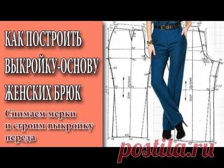 ✂️👍 Как построить выкройку основу женских брюк.  Снимаем мерки и строим выкройку переда брюк