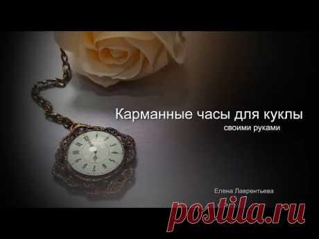 МК Карманные часы для куклы своими руками #Елена_Лаврентьева