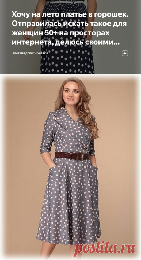 Хочу на лето платье в горошек. Отправилась искать такое для женщин 50+ на просторах интернета, делюсь своими находками   Блог предпенсионерки   Яндекс Дзен