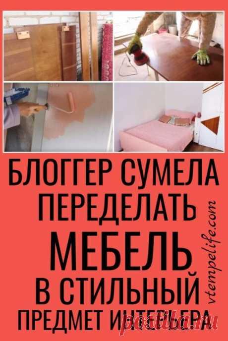 Блогер сумела переделать старую советскую мебель в стильный предмет интерьера | В темпі життя