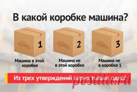 В какой коробке машина - логическая загадка