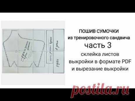 # 19...часть 3... склейка листов выкройки в формате PDF и вырезание выкройки для дальнейшей работы