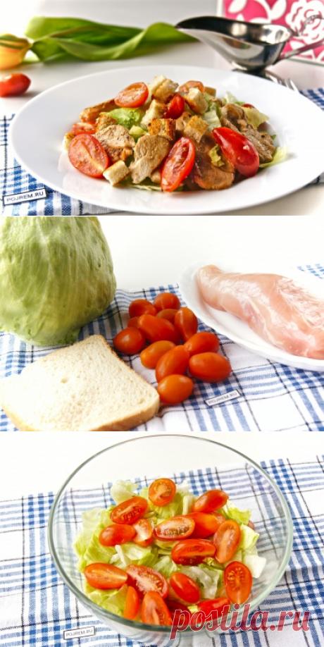 Легкий салат с курицей, помидорами и сухариками - Антрекот - большая кулинарная книга