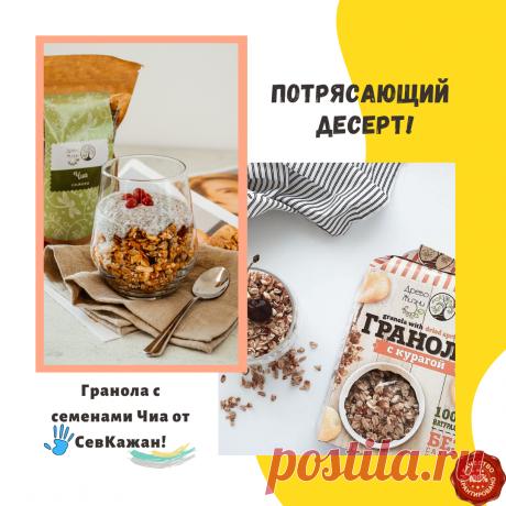 Рецепт полезного завтрака, от СевКажан