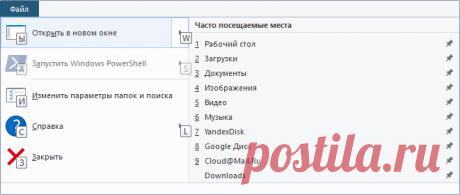 Как открыть параметры папок в Windows: 10 способов