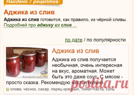 Аджика из слив, рецепты с фото на RussianFood.com: 7 рецептов аджики из слив