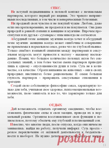 """Записи из дневника жизни """"СТРЕССУМ"""", написанного в 1967-1997 гг."""
