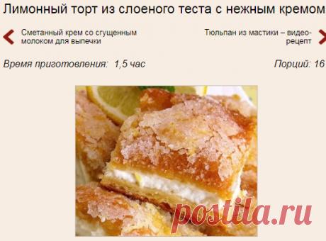 Лимонный торт из слоеного теста с нежным кремом - ароматный торт быстрого приготовления, рецепт с фото и подробным описанием