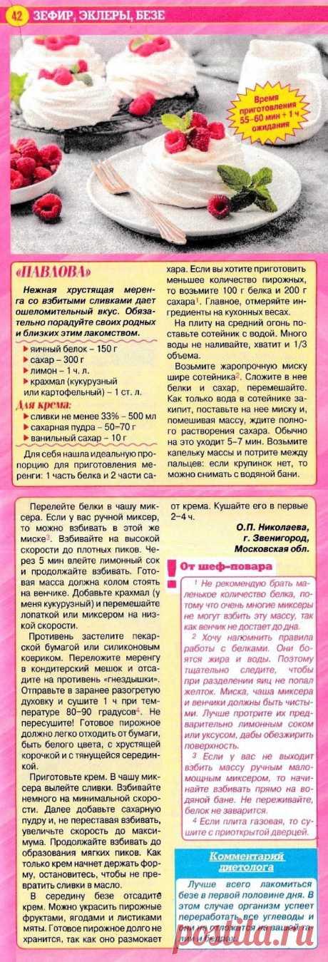 """""""Павлова"""""""